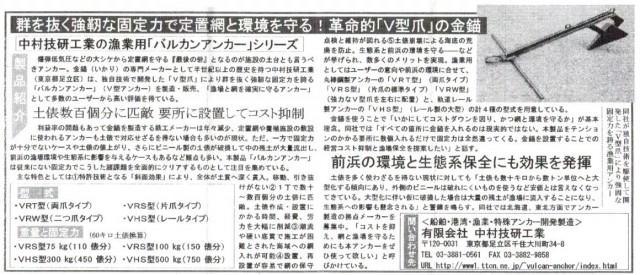 週刊サケ・マス通信 2012年2月17日号