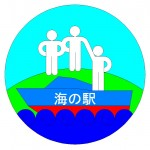 海の駅ロゴマーク