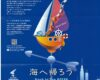 10月1日、ヨコハマフローティングヨットショーお越し下さい!!